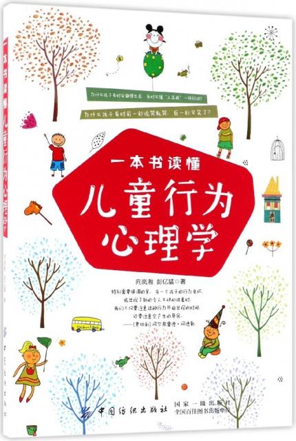一本書讀懂兒童行為心理學