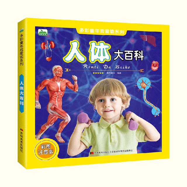 晨風童書 多彩童年我愛讀繫列 人體大百科 [5-8歲]