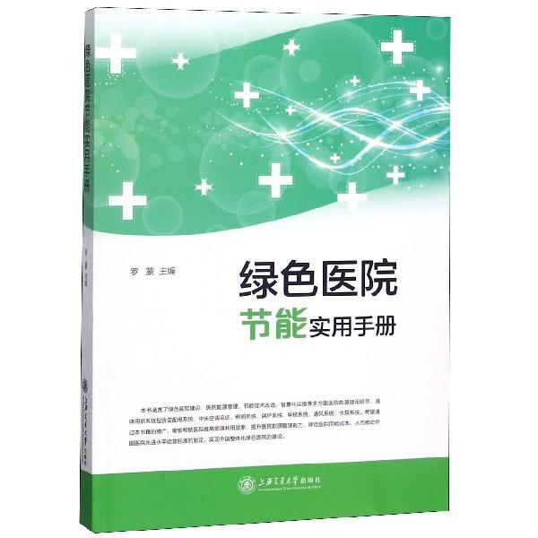 綠色醫院節能實用手冊