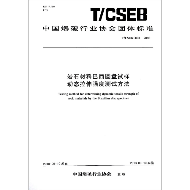岩石材料巴西圓盤試樣動態拉伸強度測試方法(TCSEB0001-2018)/中國爆破行業協會團體標