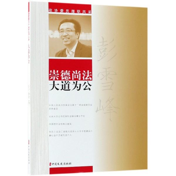 彭雪峰/政協委員履職