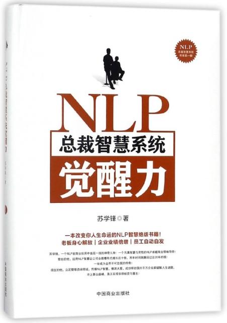 NLP總裁智慧繫統覺醒力(精)/總裁智慧繫統書繫