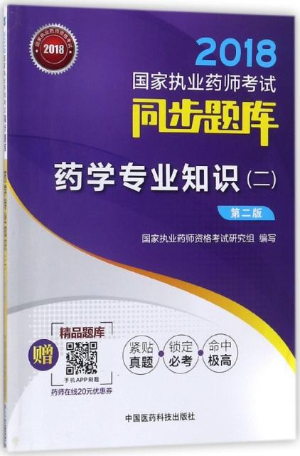 藥學專業知識(2第2版)/2018國家執業藥師考試同步題庫