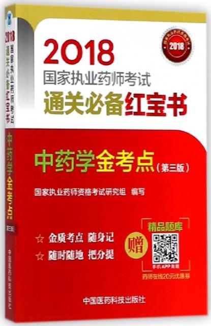 中藥學金考點(第3版2018國家執業藥師考試通關必備紅寶書)