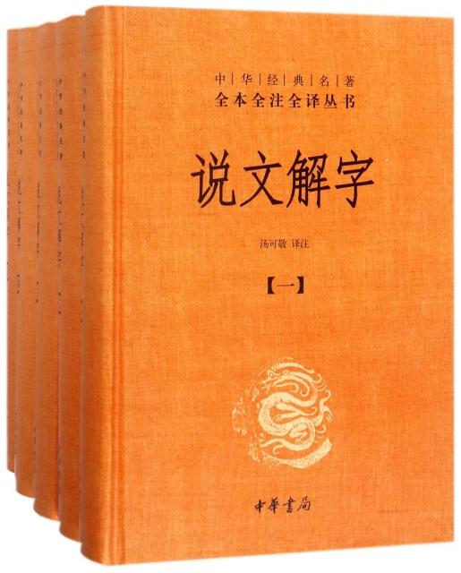 說文解字(共5冊)(