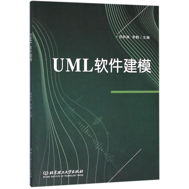 UML軟件建模