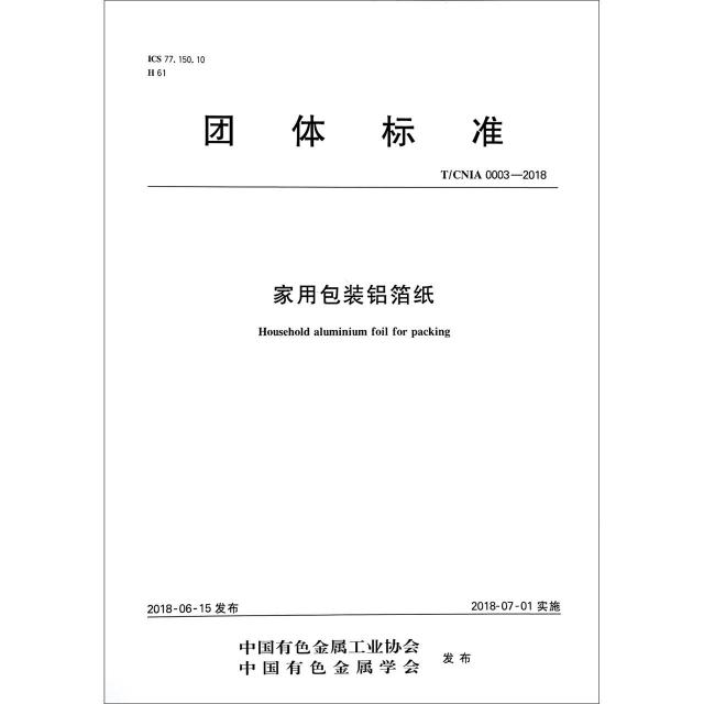 家用包裝鋁箔紙(TCNIA0003-2018)/團體標準