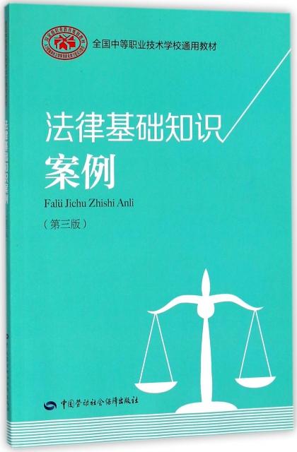 法律基礎知識案例(第3版全國中等職業技術學校通用教材)