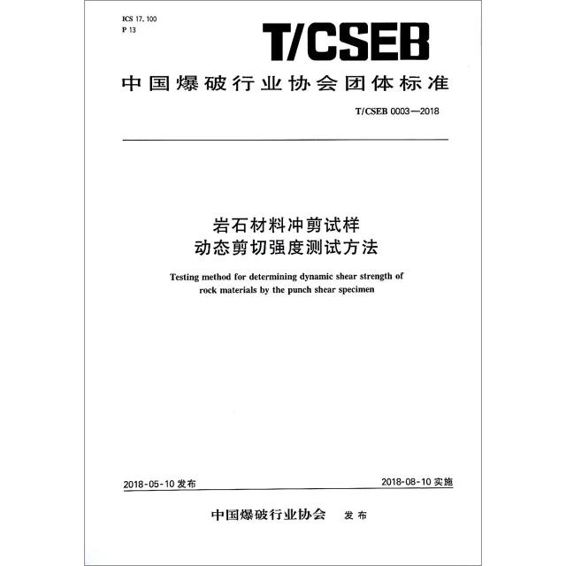 岩石材料衝剪試樣動態剪切強度測試方法(TCSEB0003-2018)/中國爆破行業協會團體標準