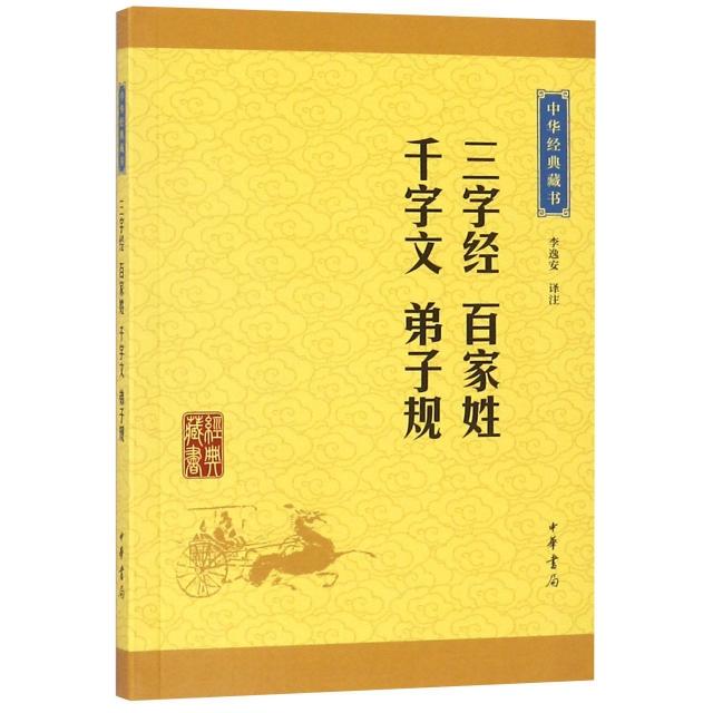 三字經百家姓千字文弟子規/中華經典藏書