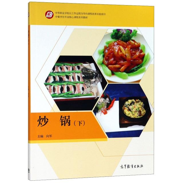 炒鍋(下中餐烹飪專業核心課程繫列教材)