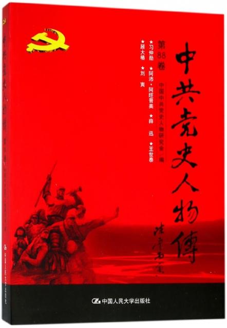 中共黨史人物傳(第88卷)