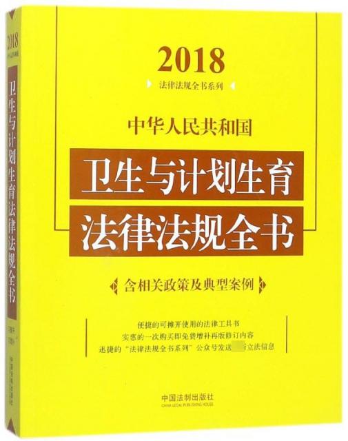 中華人民共和國衛生與計劃生育法律法規全書/2018法律法規全書繫列