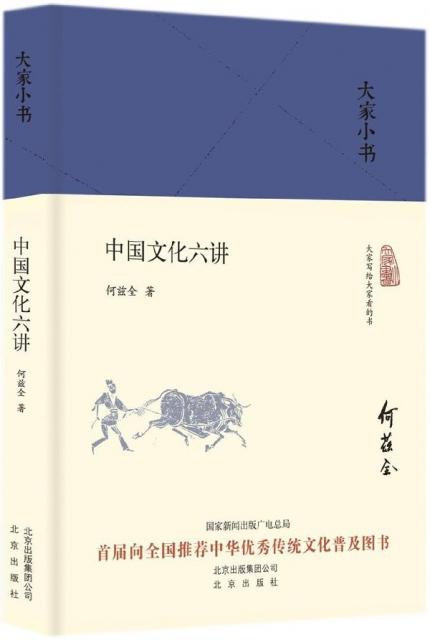 中國文化六講(精)/大家小書