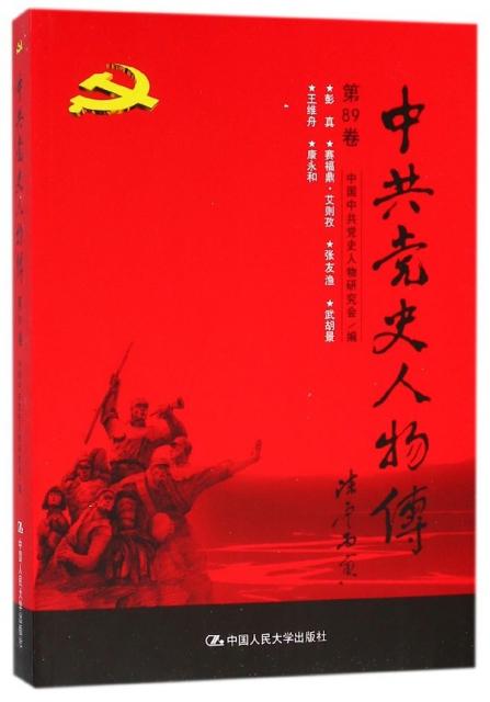 中共黨史人物傳(第89卷)
