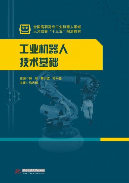 工業機器人技術基礎(全國高職高專工業機器人領域人纔培養十三五規劃教材)