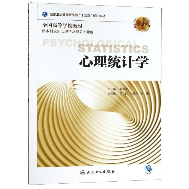 心理統計學(第3版/本科心理/配增值)