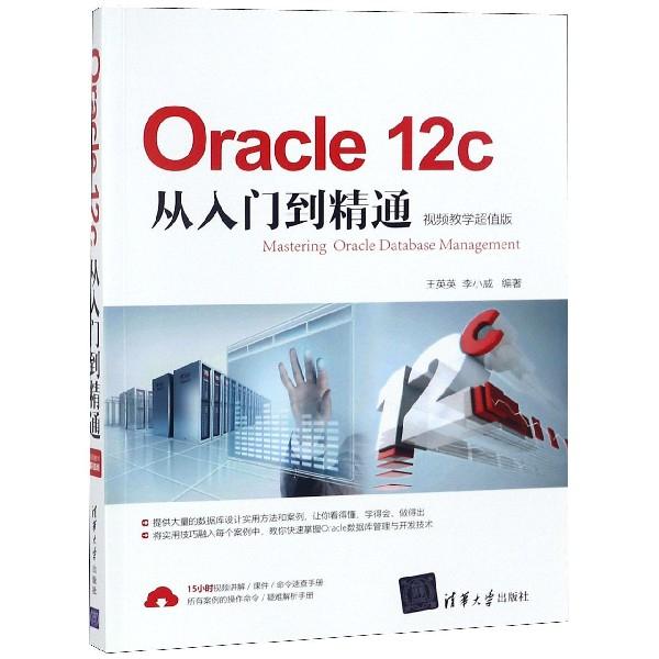 Oracle12c從