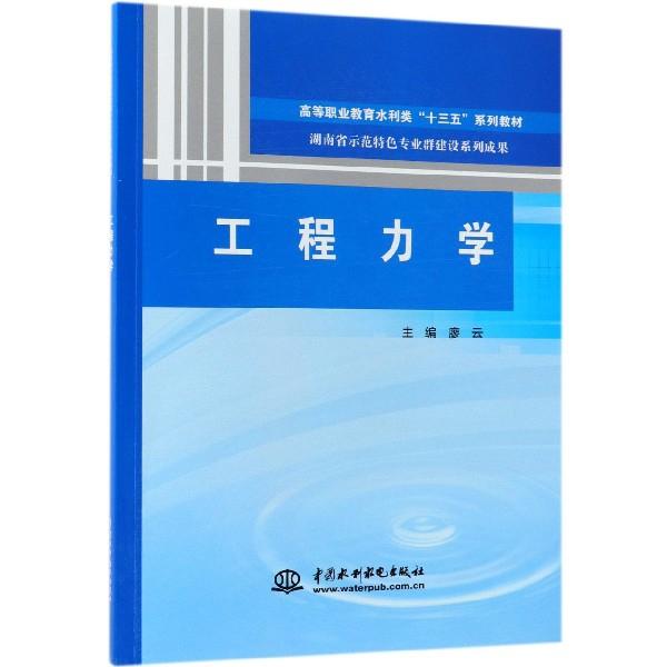 工程力學(高等職業教育水利類十三五繫列教材)