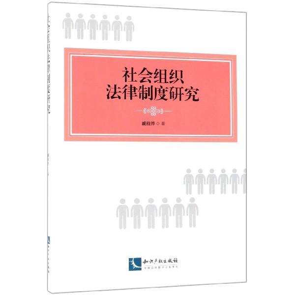 社會組織法律制度研究