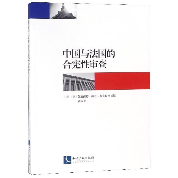 中國與法國的合憲性審