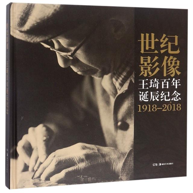 世紀影像(王琦百年誕辰紀念1918-2018)(精)