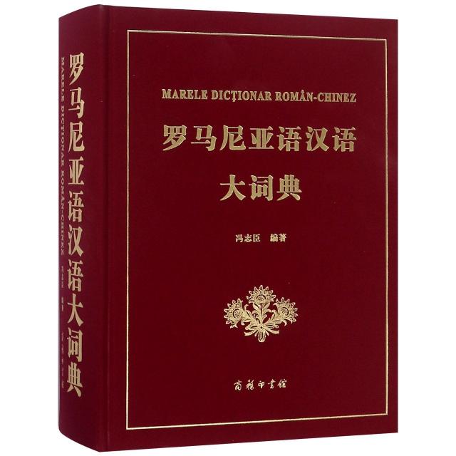 羅馬尼亞語漢語大詞典(精)