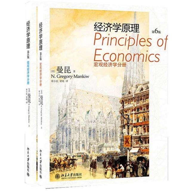 經濟學原理:微觀經濟學分冊&宏觀經濟學分冊(第6版)(套裝共2冊)