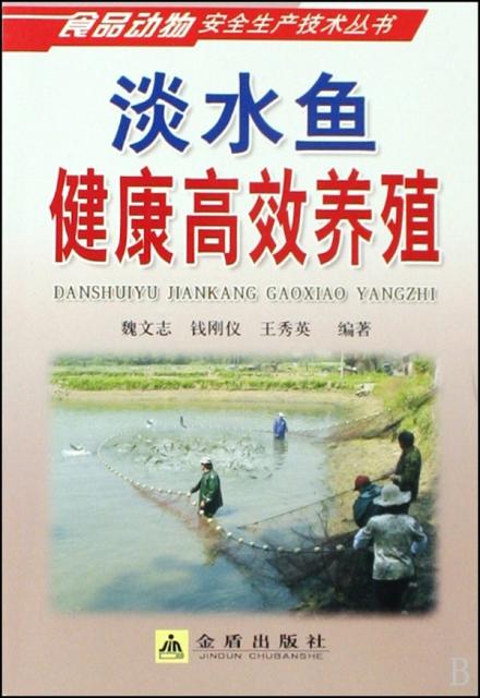 淡水魚健康高效養殖/食品動物安全生產技術叢書