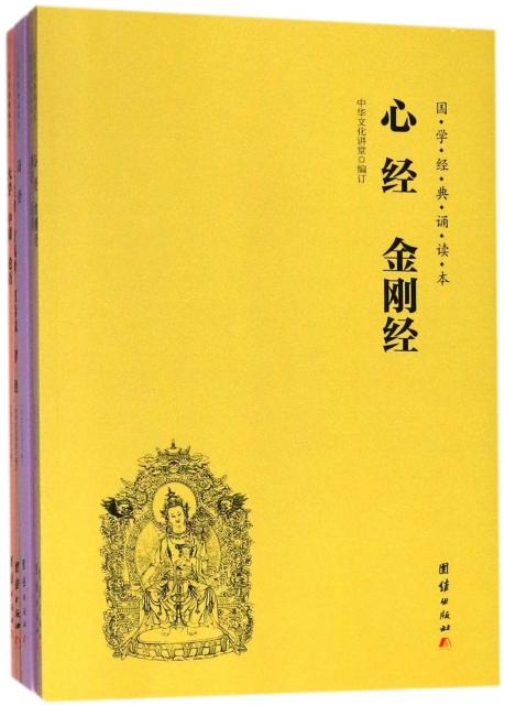 國學經典誦讀本(共16冊)