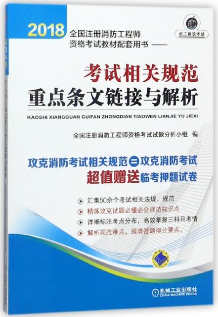 考試相關規範重點條文鏈接與解析(2018全國注冊消防工程師資格考試教材配套用書)