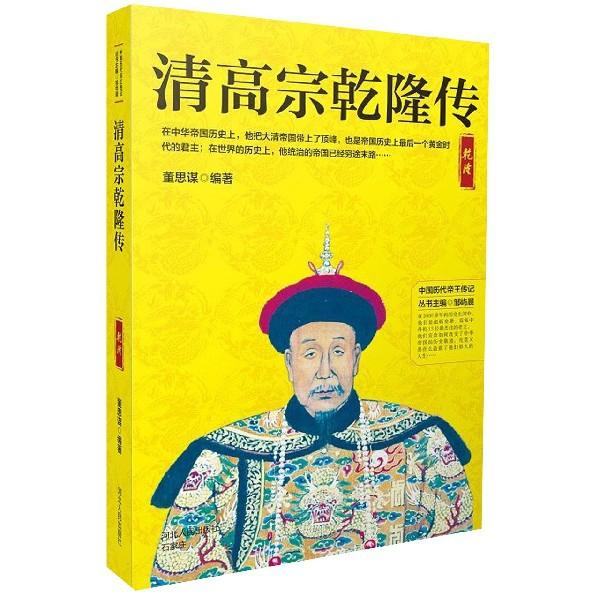 清高宗乾隆傳/中國歷代帝王傳記