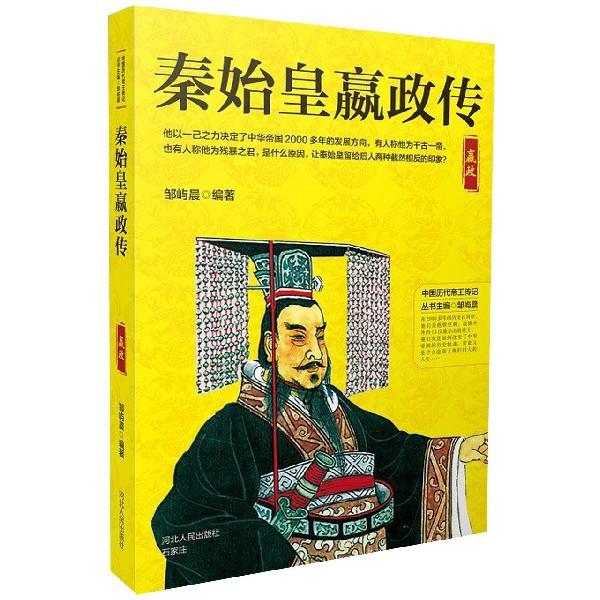 秦始皇嬴政傳/中國歷代帝王傳記