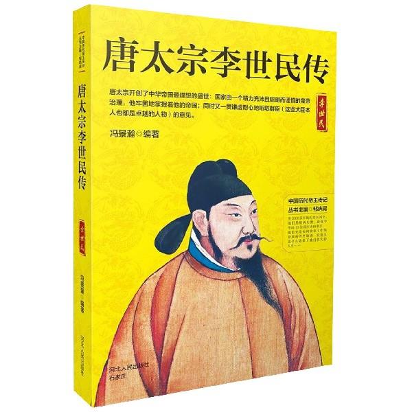 唐太宗李世民傳/中國歷代帝王傳記