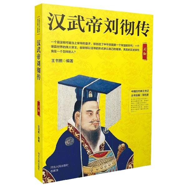 漢武帝劉徹傳/中國歷代帝王傳記