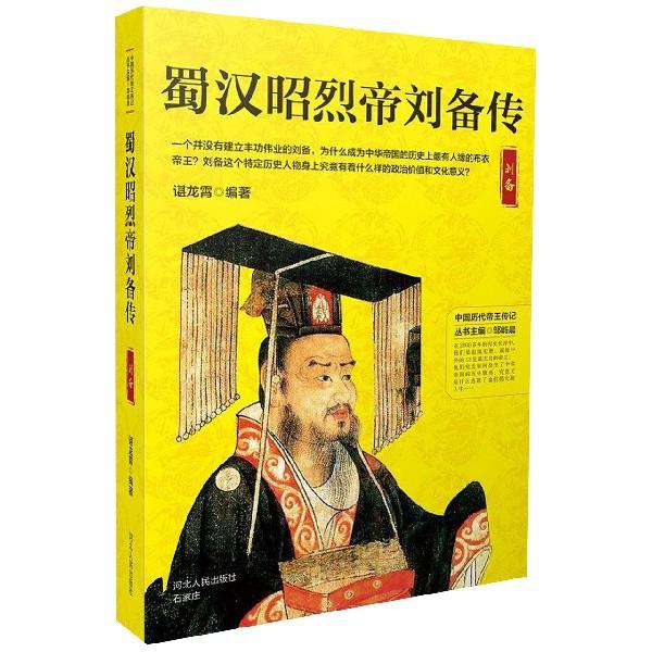 蜀漢昭烈帝劉備傳/中國歷代帝王傳記