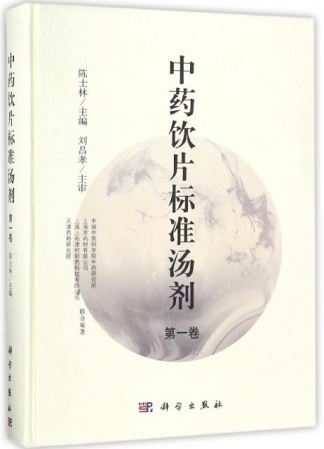 中藥飲片標準湯劑(第1卷)(精)