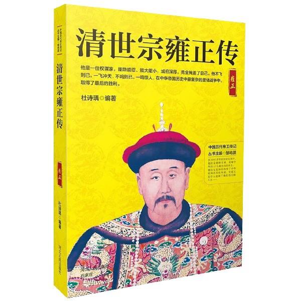 清世宗雍正傳/中國歷代帝王傳記