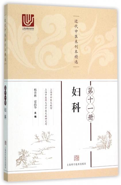 近代中醫未刊本精選(第11冊婦科)