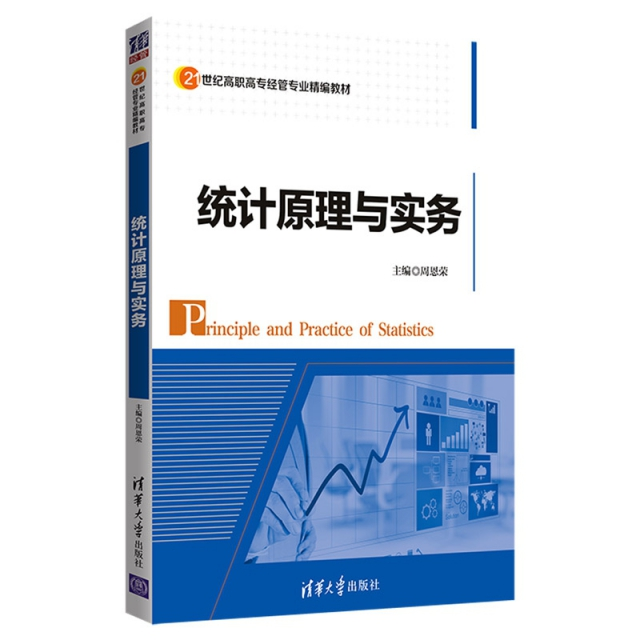 統計原理與實務(21世紀高職高專經管專業精編教材)