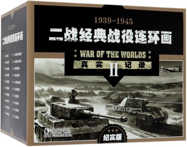 二戰經典戰役連環畫(1939-1945紀實版共20冊)