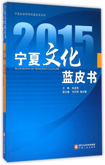 2015寧夏文化藍皮書/寧夏社會科學院藍皮書繫列