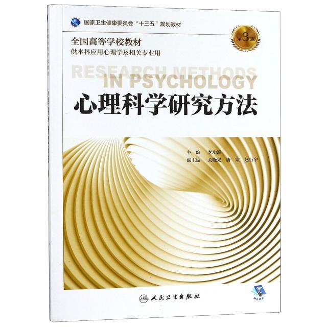 心理科學研究方法(第3版/本科心理/配增值)