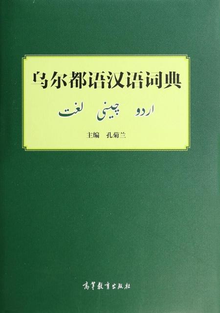 烏爾都語漢語詞典(精)