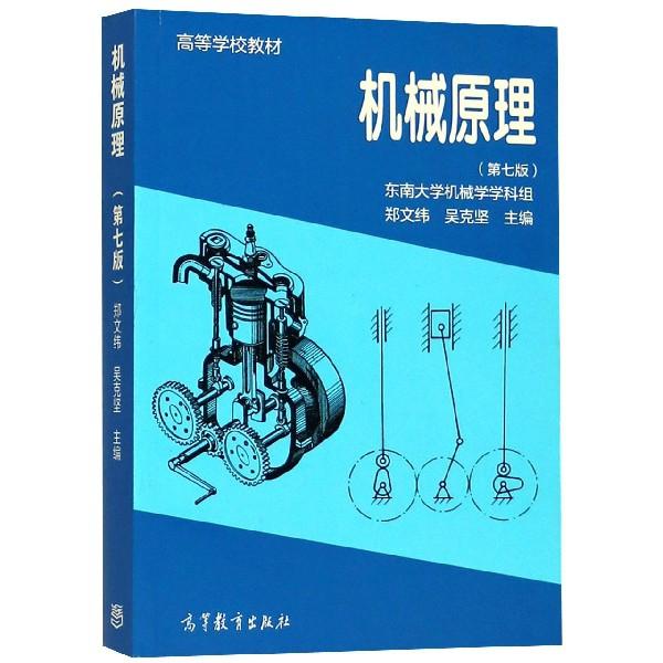 機械原理(第7版高等