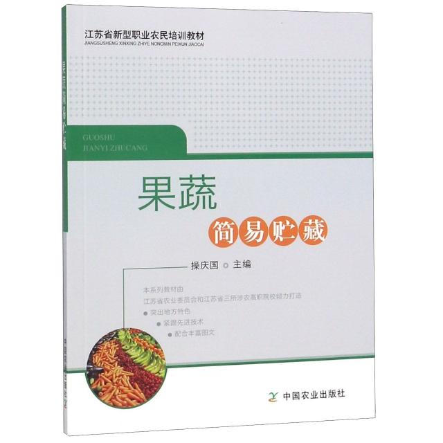 果蔬簡易貯藏(江蘇省新型職業農民培訓教材)