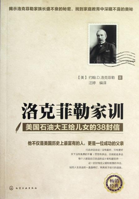 洛克菲勒家訓(美國石油大王給兒女的38封信)