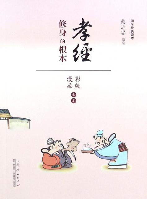 孝經(修身的根本漫畫彩版全本)/國學經典讀本