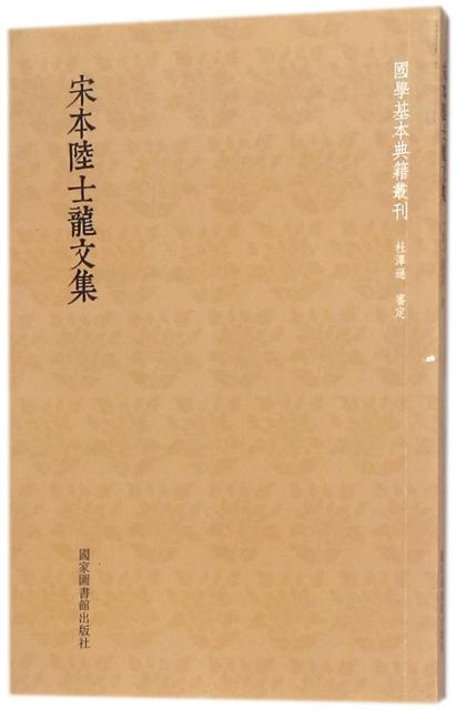 宋本陸士龍文集/國學