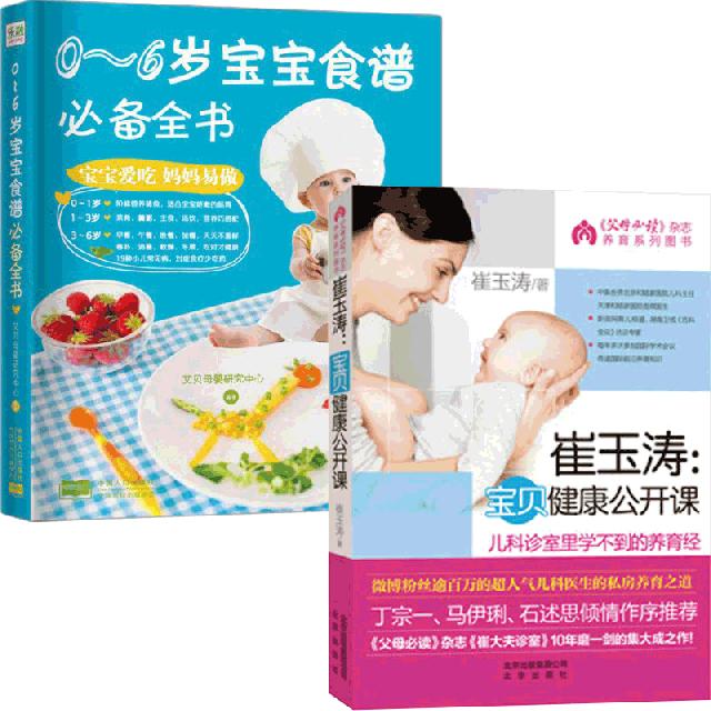 0-6歲寶寶食譜必備全書&崔玉濤--寶貝健康公開課 共2冊